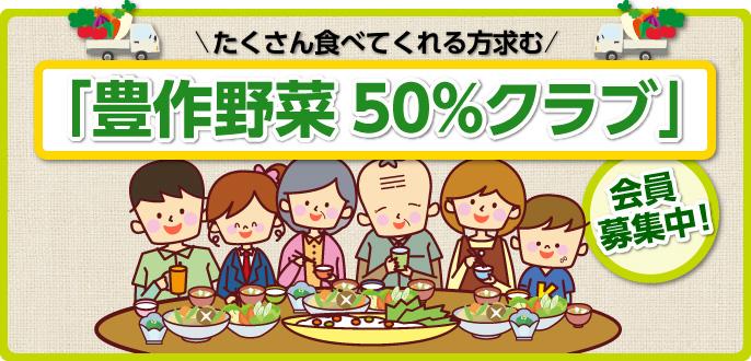 豊作野菜50%クラブ会員募集中!
